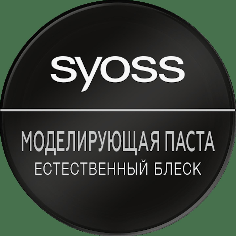 SYOSS МОДЕЛИРУЮЩАЯ ПАСТА ДЛЯ ВОЛОС