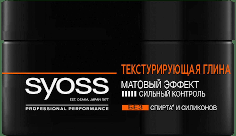 syoss-ru.styla.live/ru/hairstyle/syoss-texture-clay.html pack shot