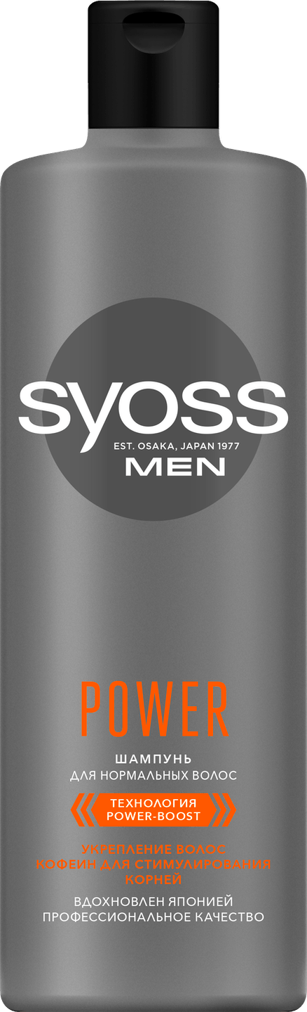 SYOSS MEN POWER ШАМПУНЬ pack shot