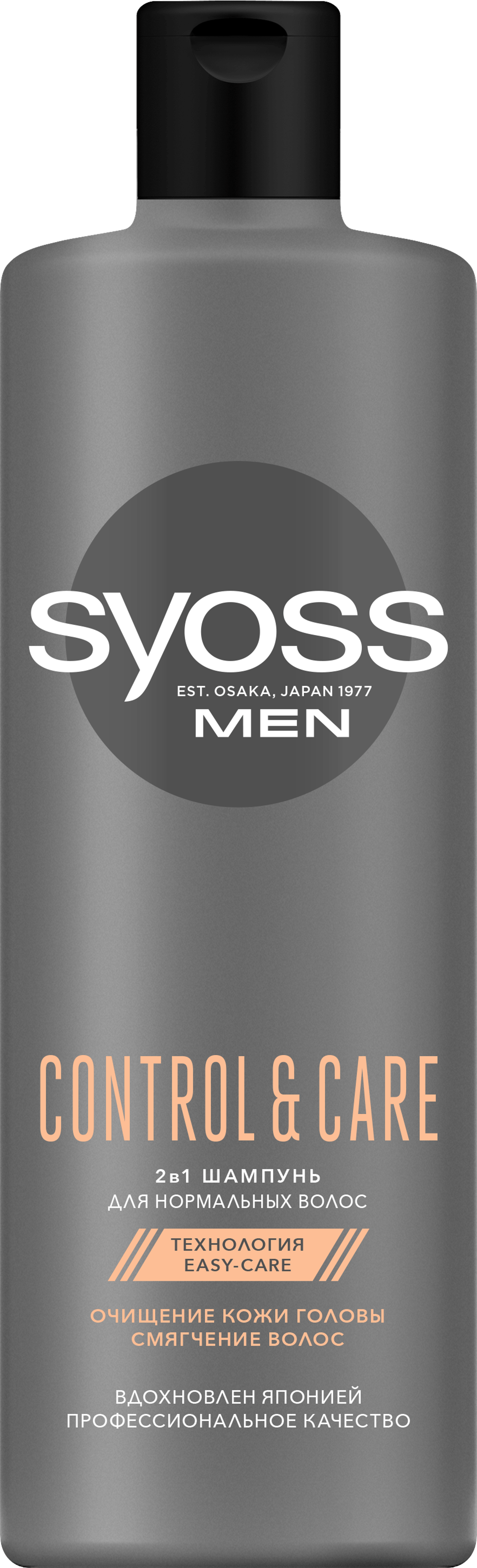 SYOSS MEN CONTROL&CARE ШАМПУНЬ