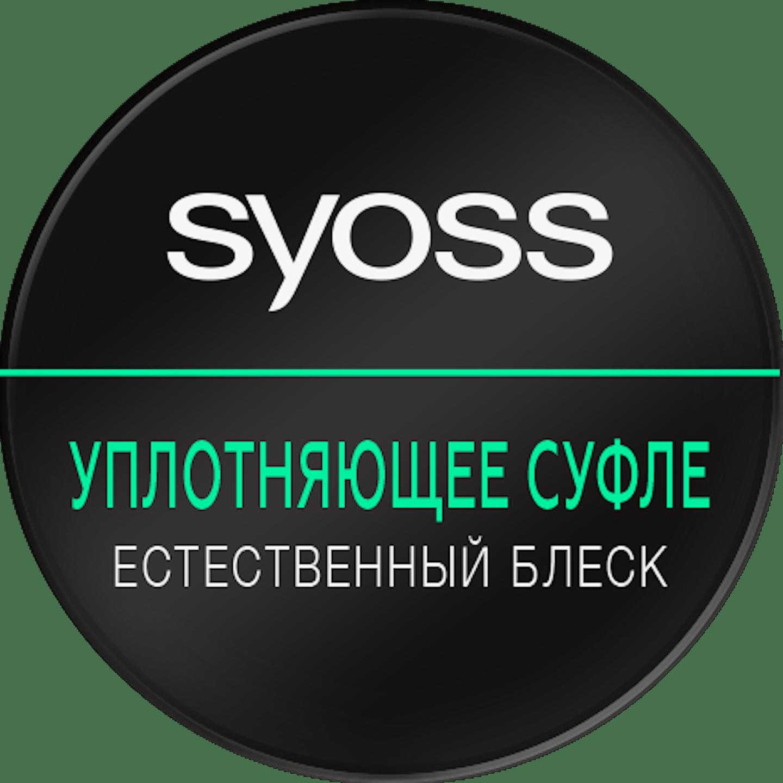 SYOSS УПЛОТНЯЮЩЕЕ СУФЛЕ pack shot