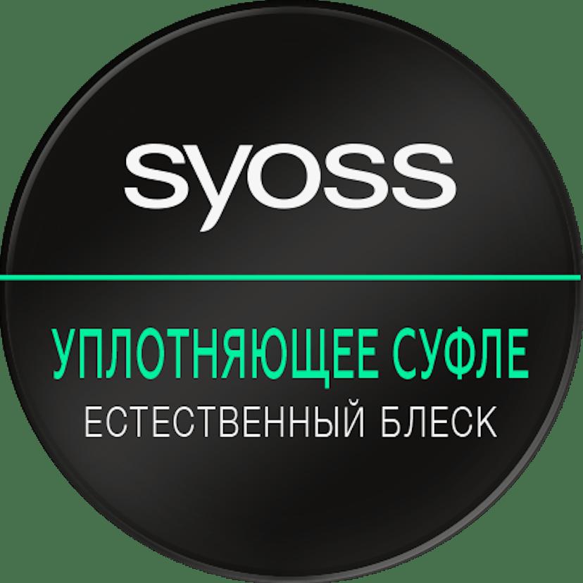 SYOSS УПЛОТНЯЮЩЕЕ СУФЛЕ