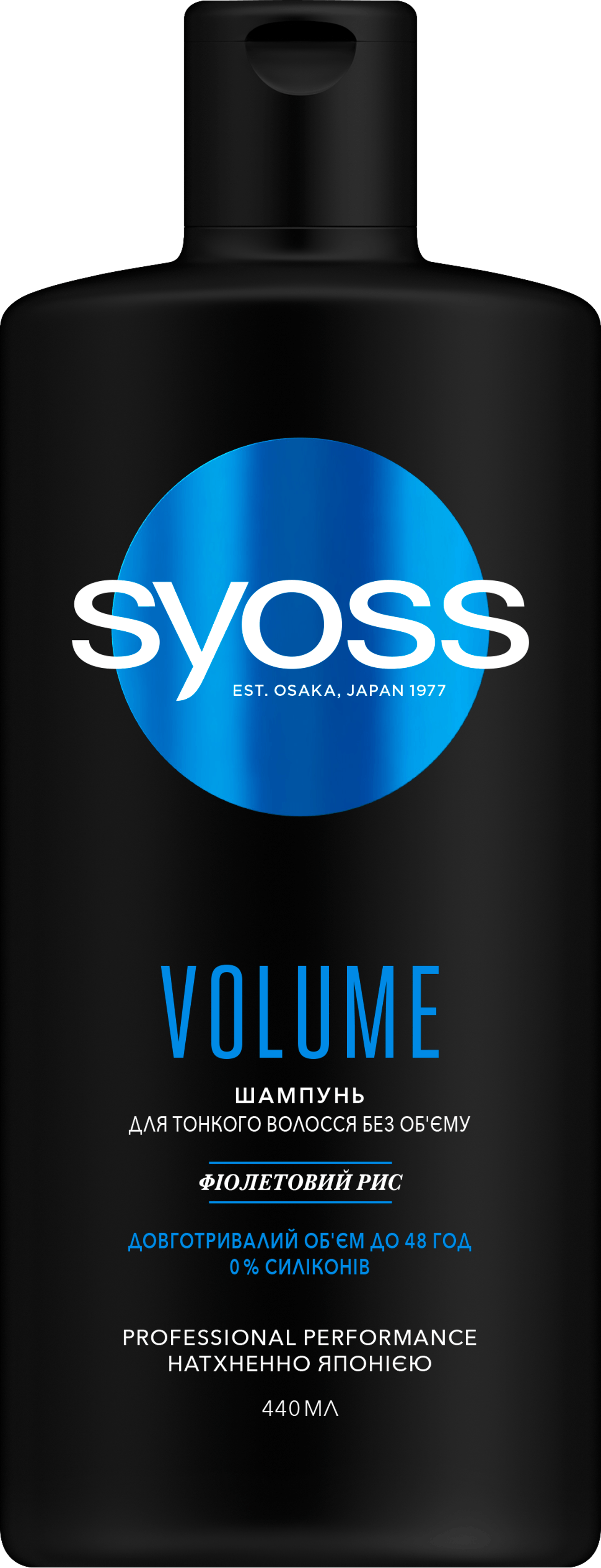 Syoss Volume Шампунь