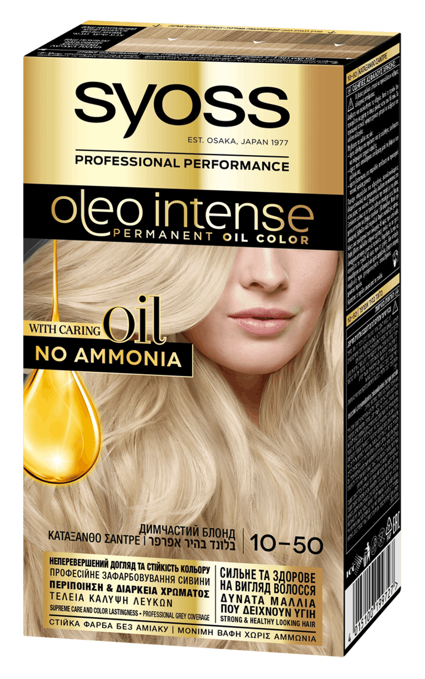 Syoss Oleo Intense Димчастий Блонд 10-50