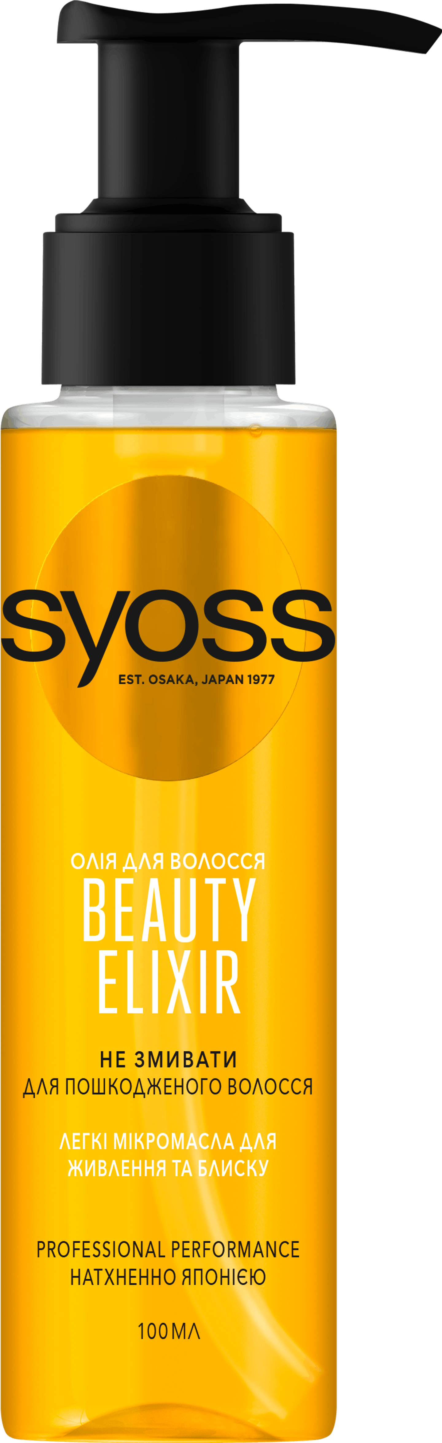 Syoss Beauty Elixir Олія